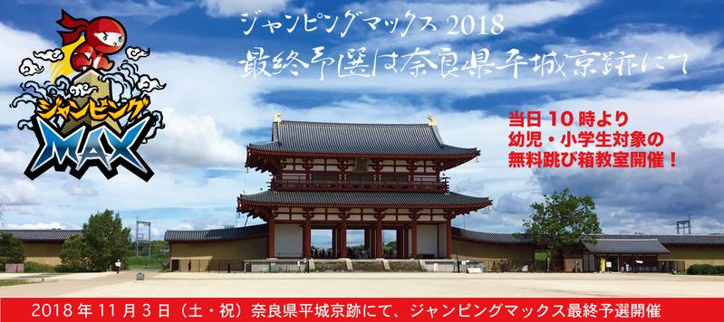 2018.11.3ジャンピング奈良3