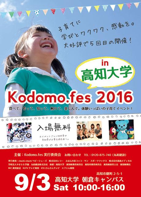 Kodomofes2016-kochidai
