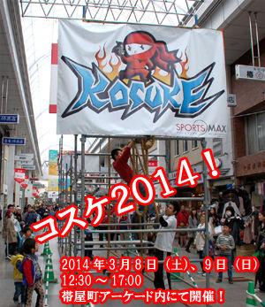 kosuke2014
