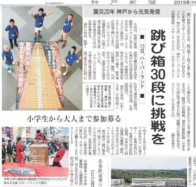 28神戸新聞