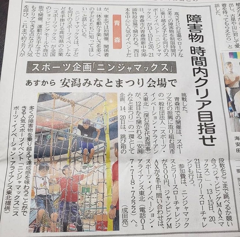 東北新聞ニンジャ (1)