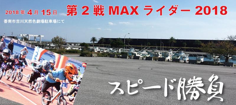 15MAXライダー1
