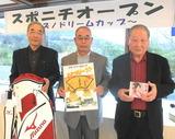 11・03 スポニチオープン 真ん中が優勝の堀田さん