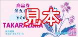 宝塚商品券(表・見本)