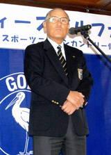 09・11 兵庫県レディースゴルフ大会 三宮会長