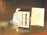 東日本大震災救援のチャリティBOX