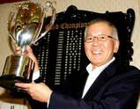 クラブ選手権優勝の福田貞夫さんおめでとうございます