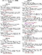 スポニチCC樹木調べ(1H〜4H)