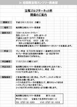 旭国際宝塚カンツリー倶楽部.案内