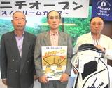 11・05 スポニチオープン、ネットの部優勝の佐藤幹男さん(中央)