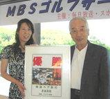 10・06 MBSサーキット優勝の高草さんと井上真由美プロ