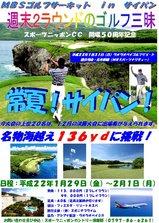 09・11 22年度分・サイパン ポスター