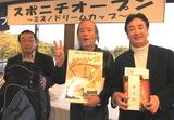 10・11 有馬温泉古泉閣ペア宿泊券を手に喜ぶ優勝の武井さん(中央)