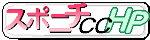 スポニチCC公式ホームページはこちら