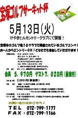 けやきヒルカントリークラブ申し込みポスター(表)
