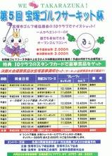 第5回宝塚ゴルフサーキット杯