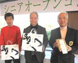 11・03 シニアオープンの写真(中央が優勝の木村さん)