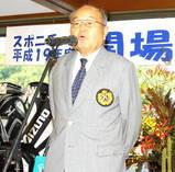 07年開場記念杯挨拶する迫田理事長