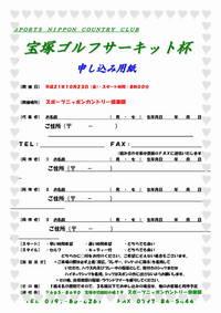 スポニチCC 申し込み用紙 10・23