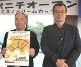 11・02 左優勝の小林尊夫さん、右3位の新木相薫さん