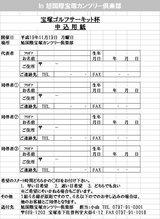 旭国際宝塚カンツリー倶楽部申し込み