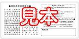 宝塚商品券(ウラ・見本)