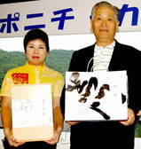 スポニチカップ(左から兼岡悦子さん・有野彌さん)