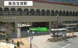 バス阪急宝塚停留所