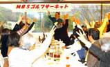07年3月サーキット青芝フックさんジャンケン大会