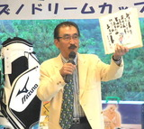 11・05 スポニチオープン司会の青芝フックさん
