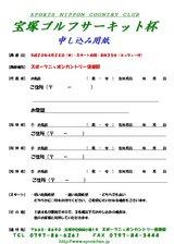 宝塚ゴルフサーキット申し込み用紙