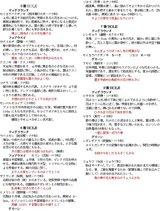 スポニチCC樹木調べ(5H〜8H)