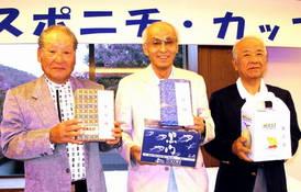 09・9 スポニチカップ表彰・優勝=澤田さん(中)