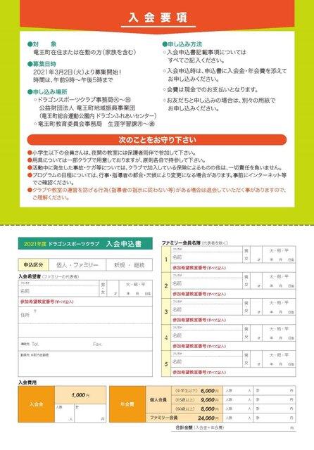 竜王町ドラゴンスポーツクラブ (3)