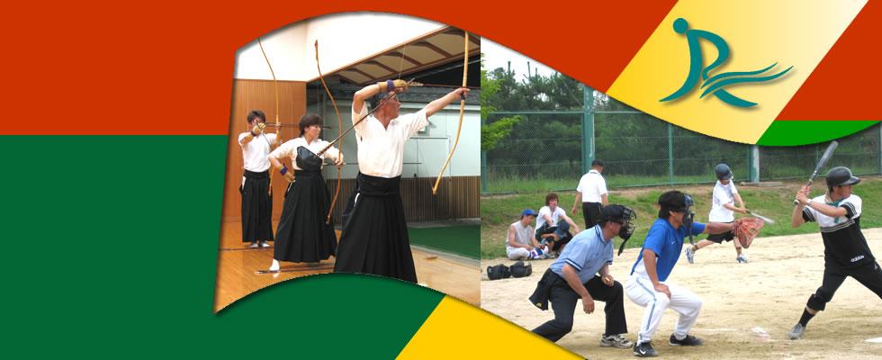 竜王町スポーツ協会 イメージ画像