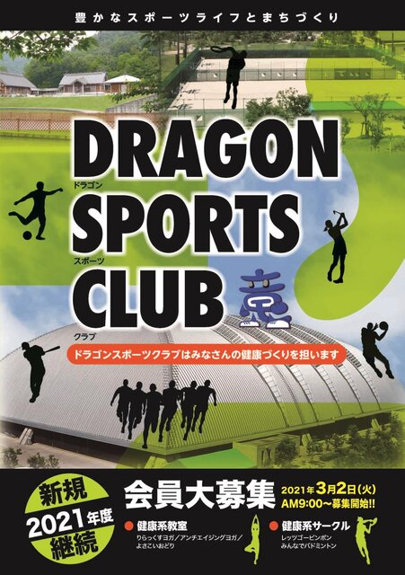 竜王町ドラゴンスポーツクラブ (1)