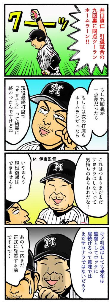 井口引退試合で9回同点ホームラン!