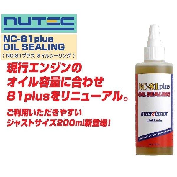 drive_nc-81plus