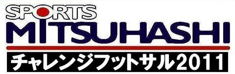 mitsuhashiチャレンジ2011ロゴ