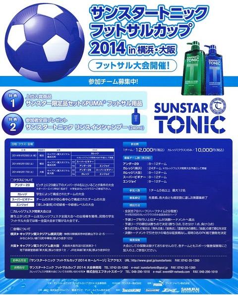 SUNSTARTONICCUP2014