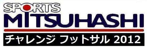 mitsuhashiチャレンジ2012ロゴ