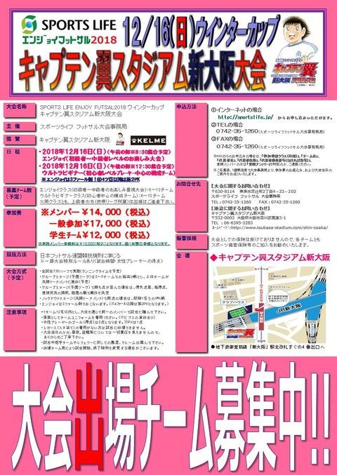キャプ翼新大阪大会オータムカップチラシ(181021)