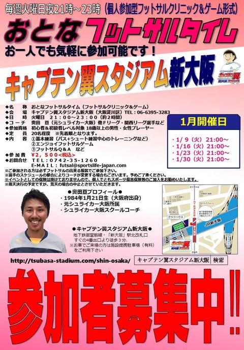 おとなフットサルタイム新大阪(18年1月開催分)