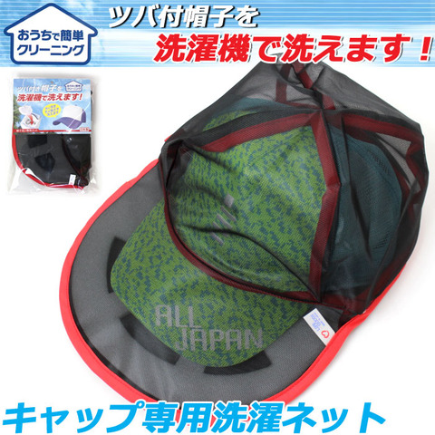 cap-laundry-net-1