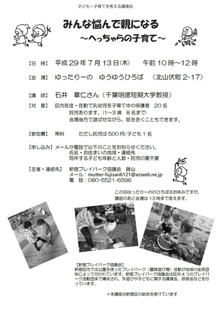 石井先生講演会
