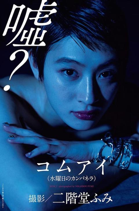komi-wednesday-campanella-singer-nude-uso-fumi-nikaido-3