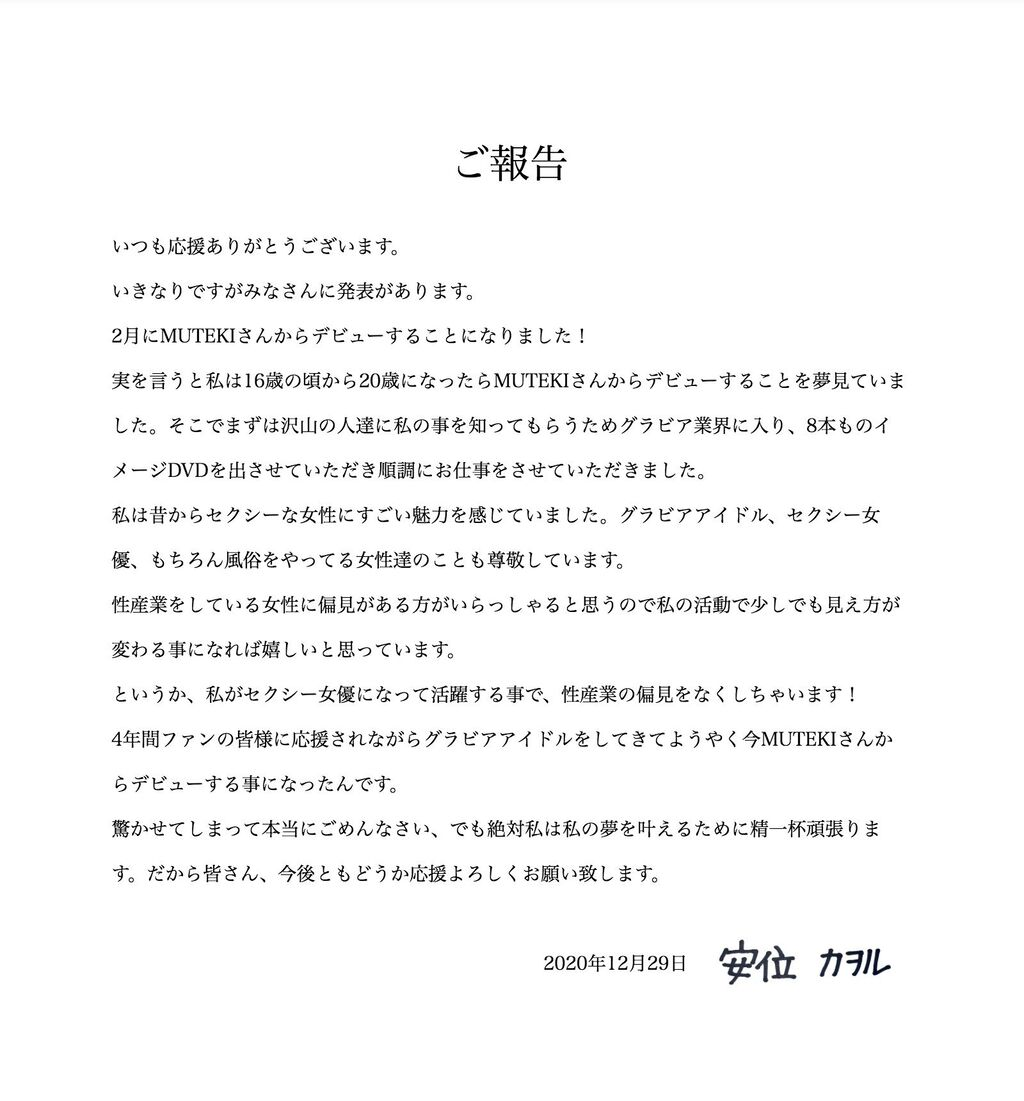 位 カヲル 和 安 デビュー グラビア muteki no 位 カヲル 令 ランキング 安 1