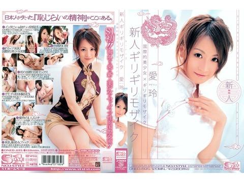 愛玲 oned695pl