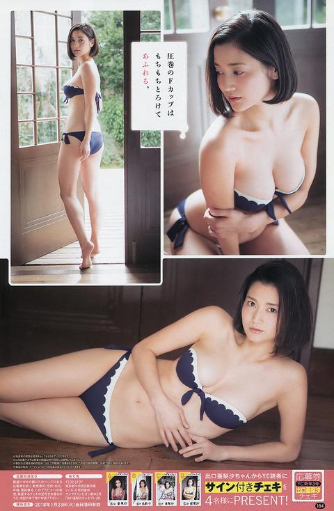 180621arisa_deguchi_024