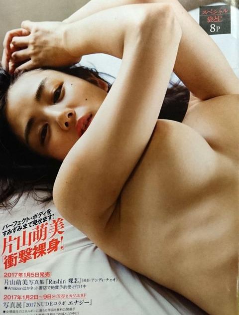 28_katayama_moemi_005-600x790